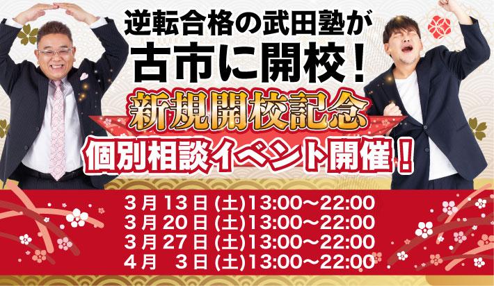 3/13(土)・3/20(土)・3/27(土)・4/3(土) 開校イベント開催!