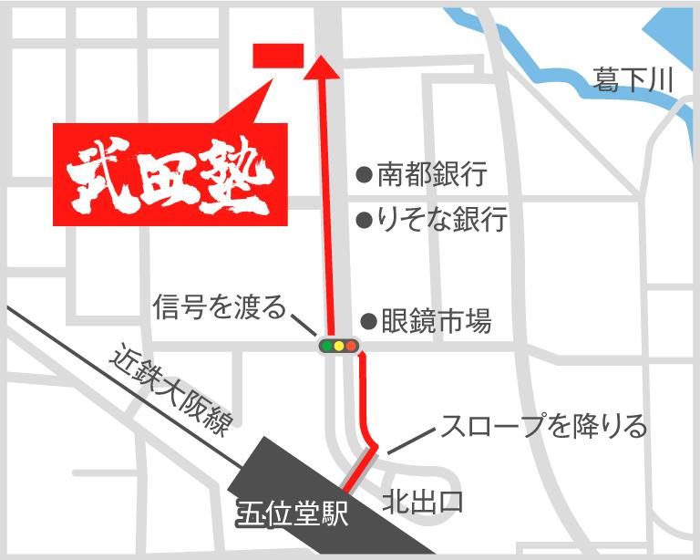 五位堂校地図