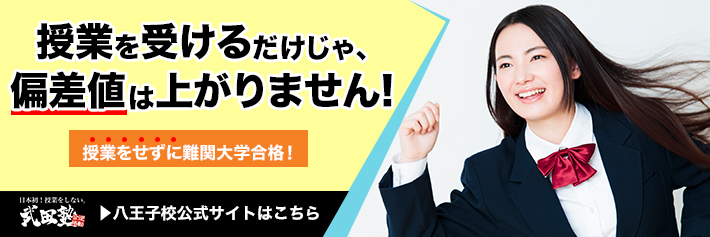 予備校武田塾八王子校公式サイト