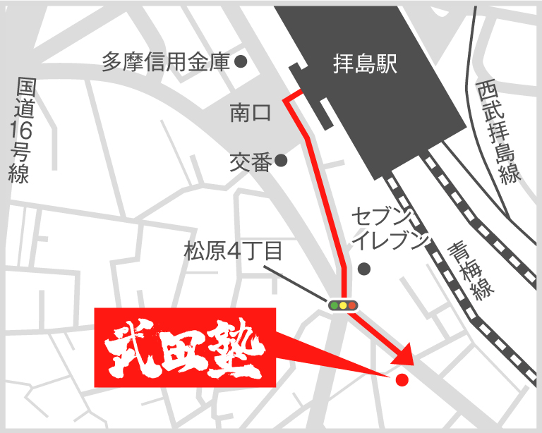 拝島校地図