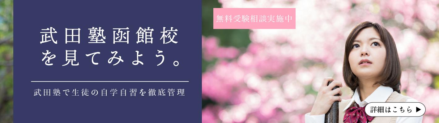 武田塾函館校