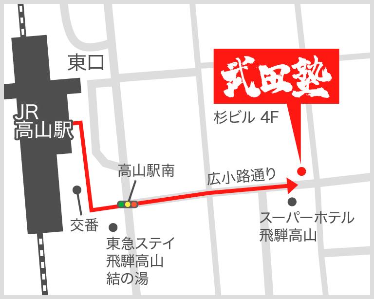 飛騨高山校地図