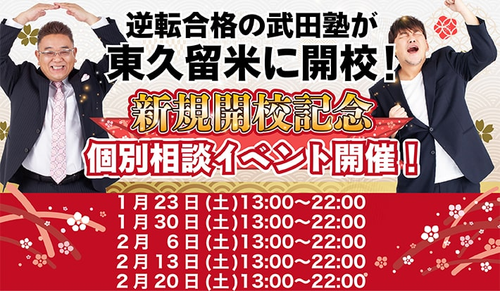 1/23(土)・1/30(土)・2/6(土)・2/13(土)・2/20(土)開校イベント開催!