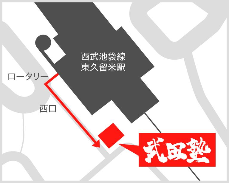 東久留米校地図