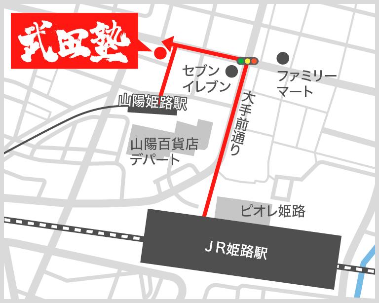 姫路校地図