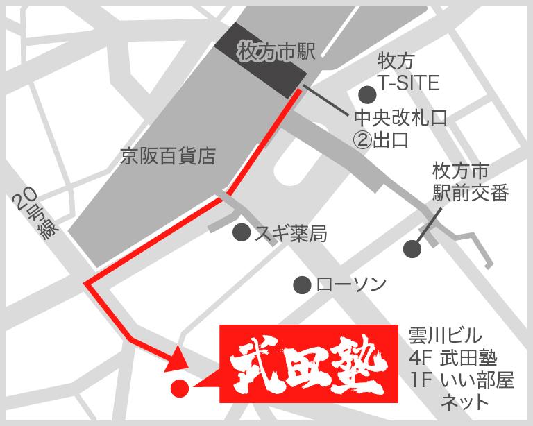 枚方校地図