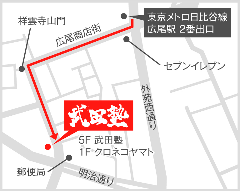 広尾校地図