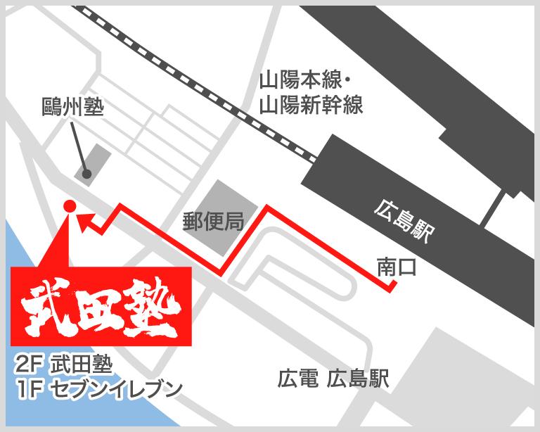 広島校地図