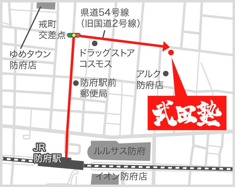 防府校地図