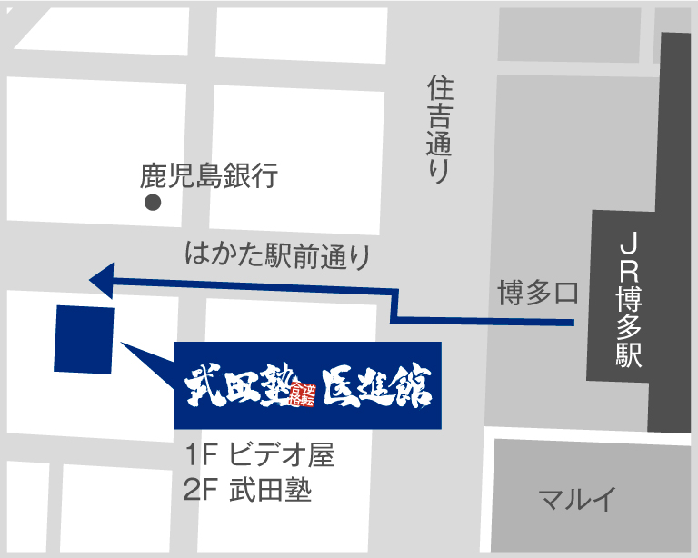医進館福岡校地図