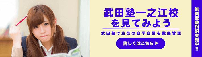 武田塾一之江校オフィシャルサイト