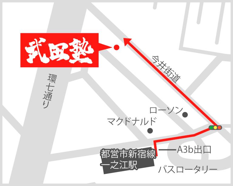 一之江校地図