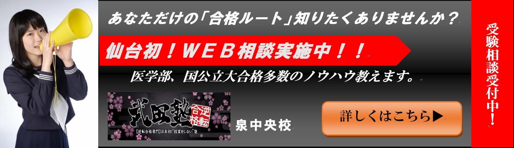 武田塾泉中央校オフィシャルサイト