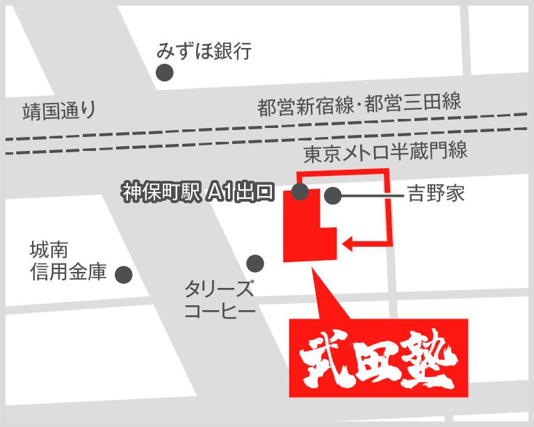 神保町校地図