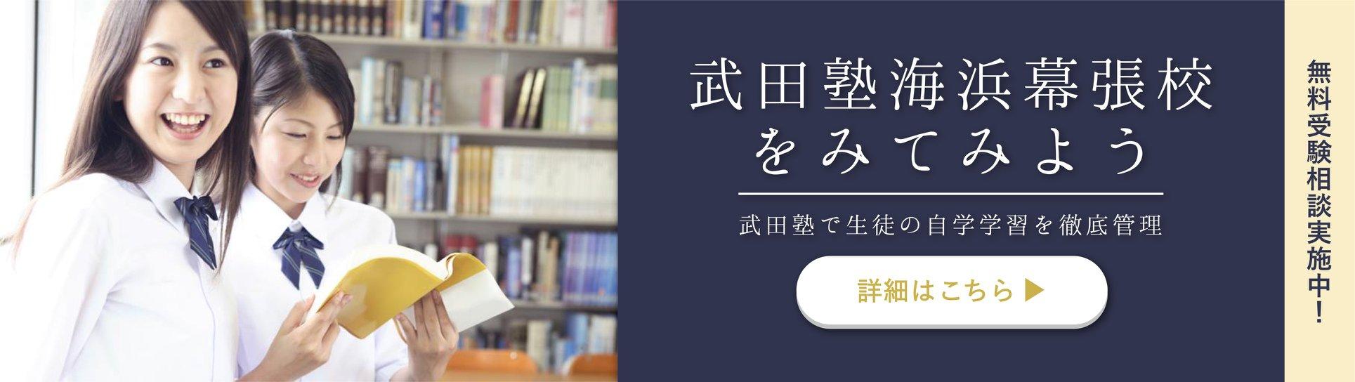 武田塾海浜幕張校オフィシャルサイト