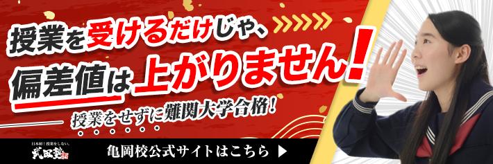 武田塾亀岡校オフィシャルサイト