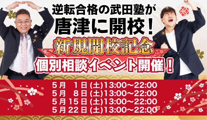 5/1(土)・5/8(土)・5/15(土)・5/22(土) 開校イベント開催!
