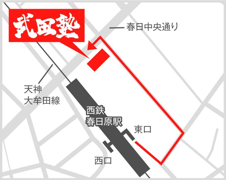 春日原校地図