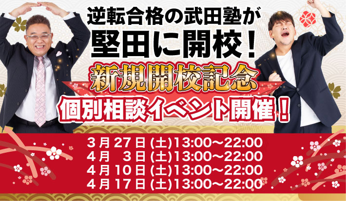 3/27(土)・4/3(土)・4/10(土)・4/17(土) 開校イベント開催!