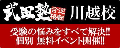 川越校イベント