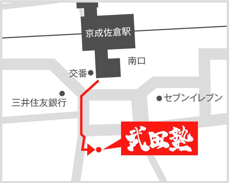 京成佐倉校地図