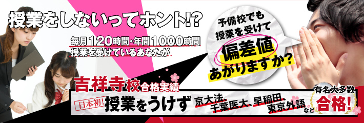 武田塾吉祥寺校校公式サイト