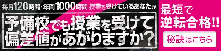 武田塾錦糸町校逆転合格の秘訣
