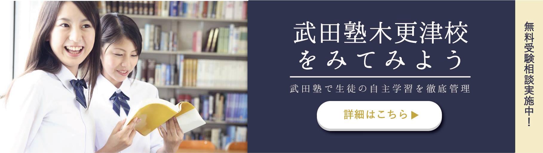 武田塾木更津校オフィシャルサイト
