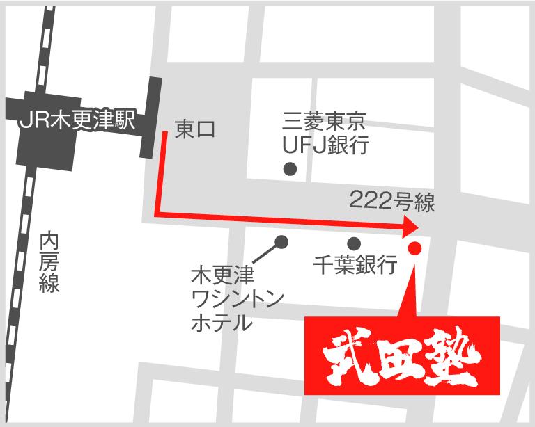 木更津校地図