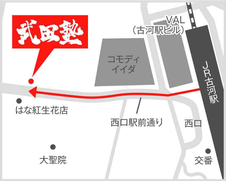 古河校地図