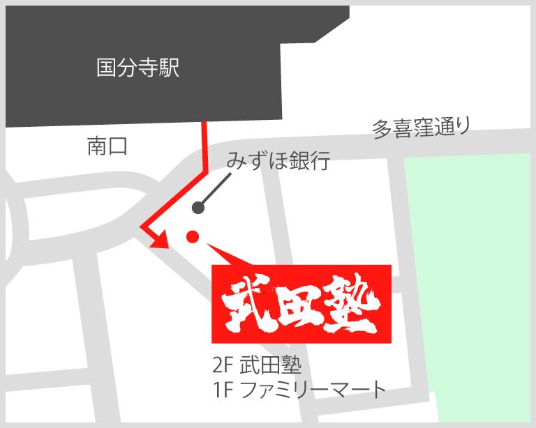 国分寺校地図