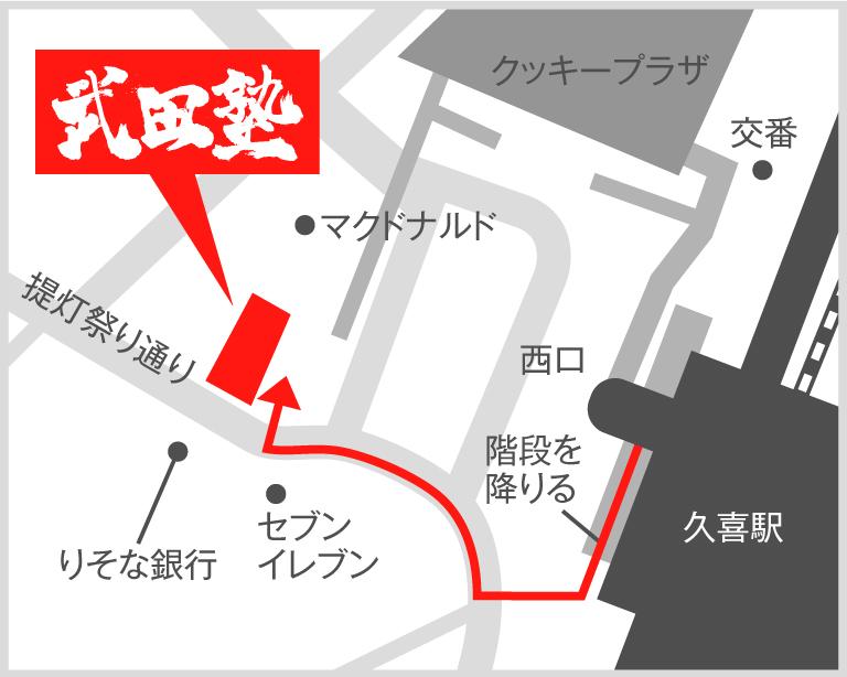 久喜校地図