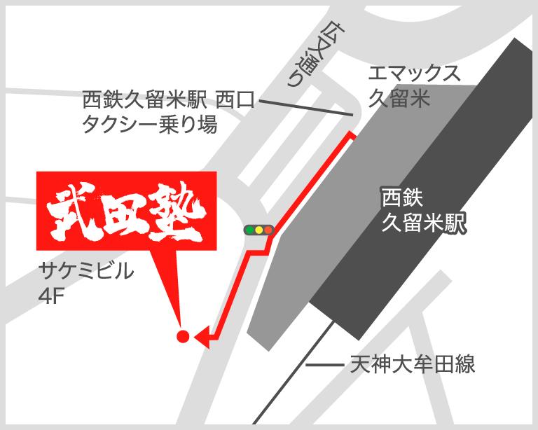 久留米校地図