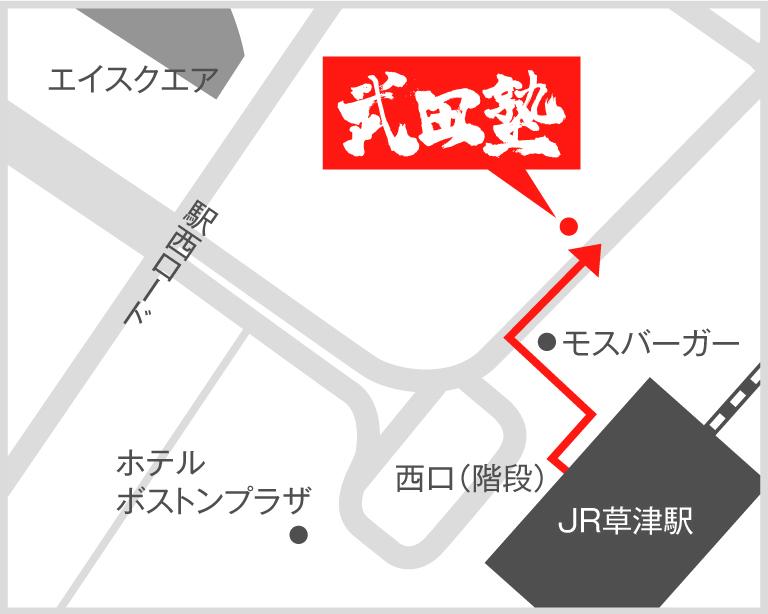 草津校地図