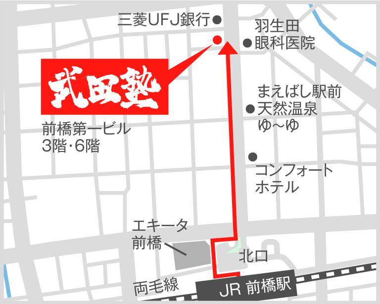 前橋校地図