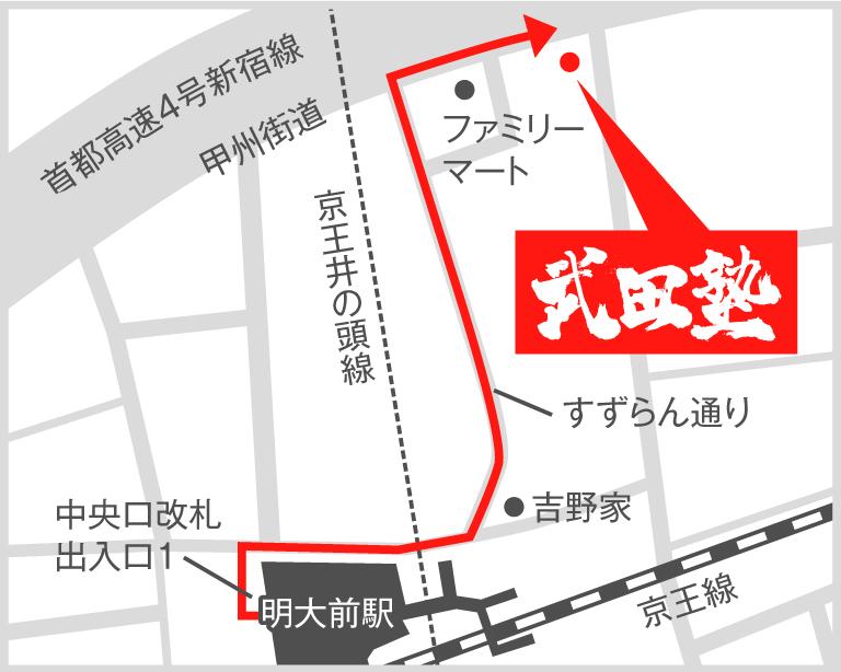 明大前校地図