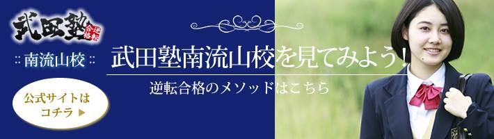予備校武田塾南流山校公式サイト