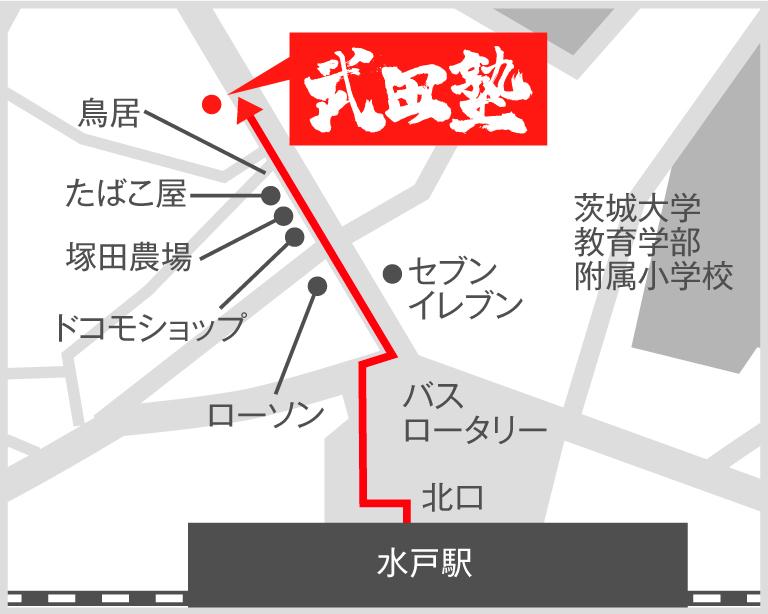 水戸校地図