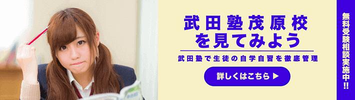 武田塾茂原校オフィシャルサイト