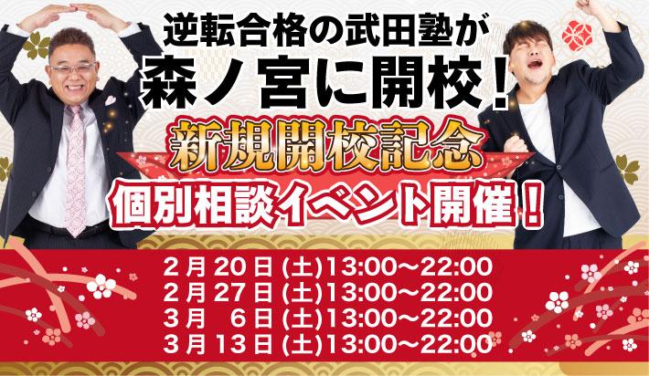 2/20(土)・2/27(土)・3/6(土)・3/13(土) 開校イベント開催!