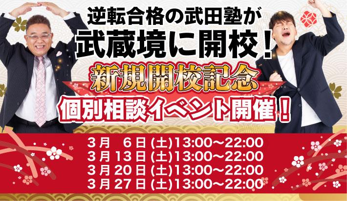 3/6(土)・3/13(土)・3/20(土)・3/27(土) 開校イベント開催!