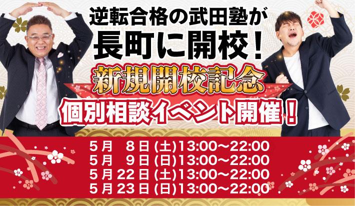 5/8(土)・5/9(日)・5/22(土)・5/23(日) 開校イベント開催!
