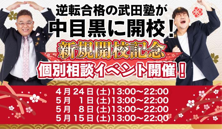 4/24(土)・5/1(土)・5/8(土)・5/15(土) 開校イベント開催!