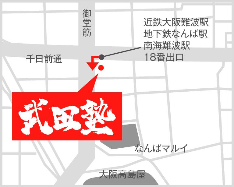 難波校地図