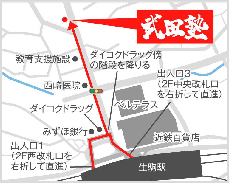 奈良生駒校地図