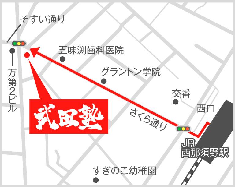 西那須野校地図