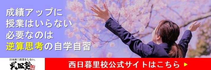 武田塾西日暮里校オフィシャルサイト
