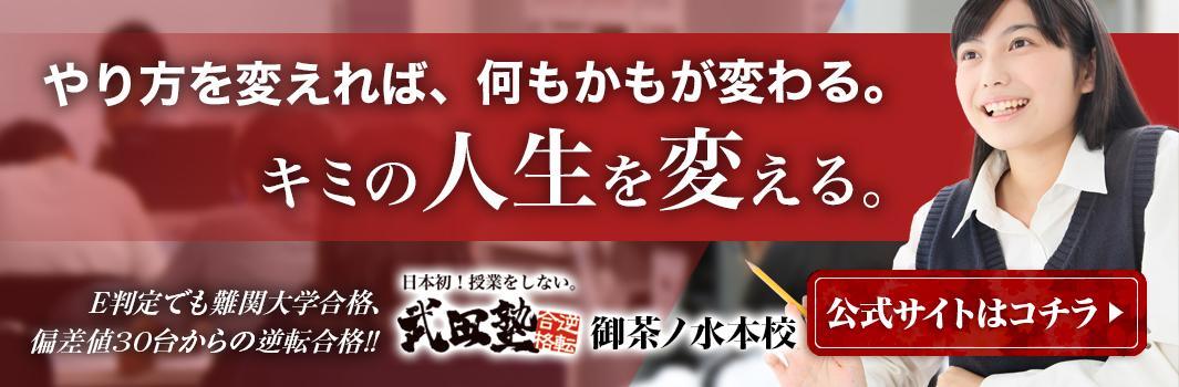 武田塾御茶ノ水校オフィシャルサイト