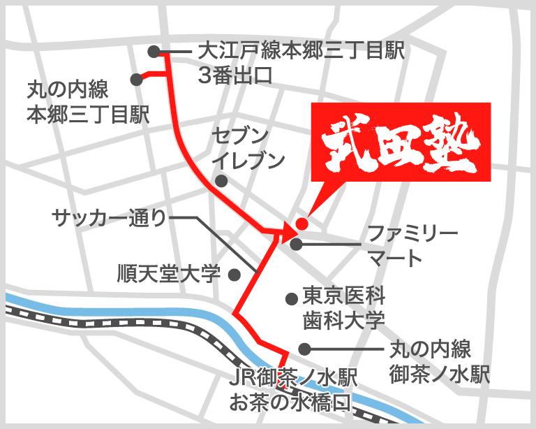 御茶ノ水本校地図