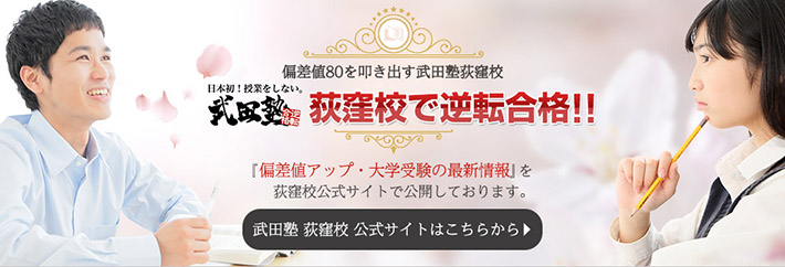 予備校武田塾荻窪校公式サイト